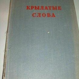 Искусство и культура - Крылатые слова книга 1953, 0
