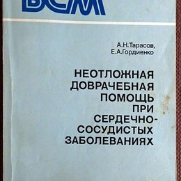 """Медицина - Книга. Тарасов, Гордиенко """"Неотложная доврачебная помощь"""". 1986 год, 0"""