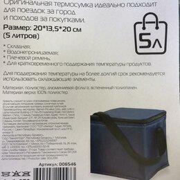 Сумки-холодильники и аксессуары - Термосумка, 0