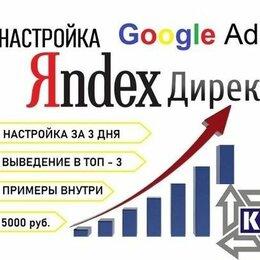 IT, интернет и реклама - Настройка контекстной рекламы Yandex Direct и Google Adwords, 0