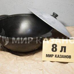 Казаны, тажины - Казан чугунный узбекский 8л, 0