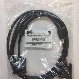 Компьютерные кабели, разъемы, переходники - Кабель VGA-VGA 3 метра, 0