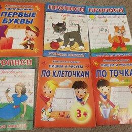 Учебные пособия - Развивающие пособия для дошкольников, 0