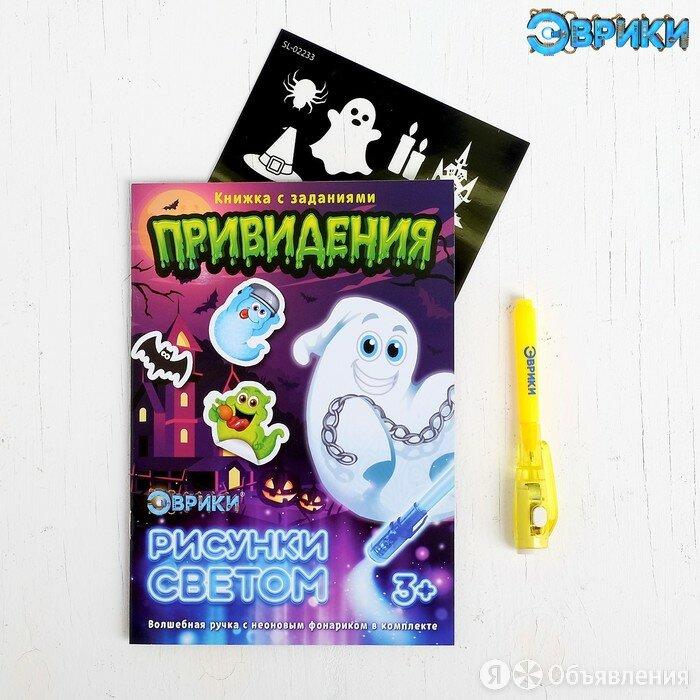 Активити-книжка с рисунками светом «Привидения» по цене 315₽ - Развивающие игрушки, фото 0