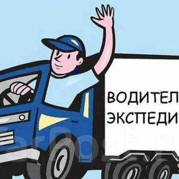 Водители - Водитель-экспедитор., 0