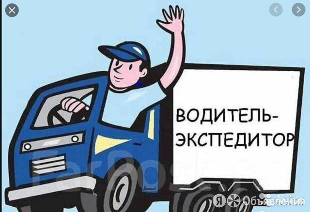 Водитель-экспедитор. - Водители, фото 0