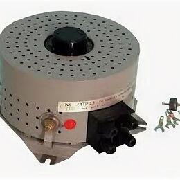 Запчасти к аудио- и видеотехнике - Автотрансформатор ЛАТР-1,25 5А (0-250В), 0