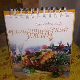 """Прочее - Настольная книга """"Романтический ужин"""", 0"""