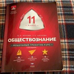 Учебные пособия - Котова лискова обществознание 10 класс триактив 2020, 0