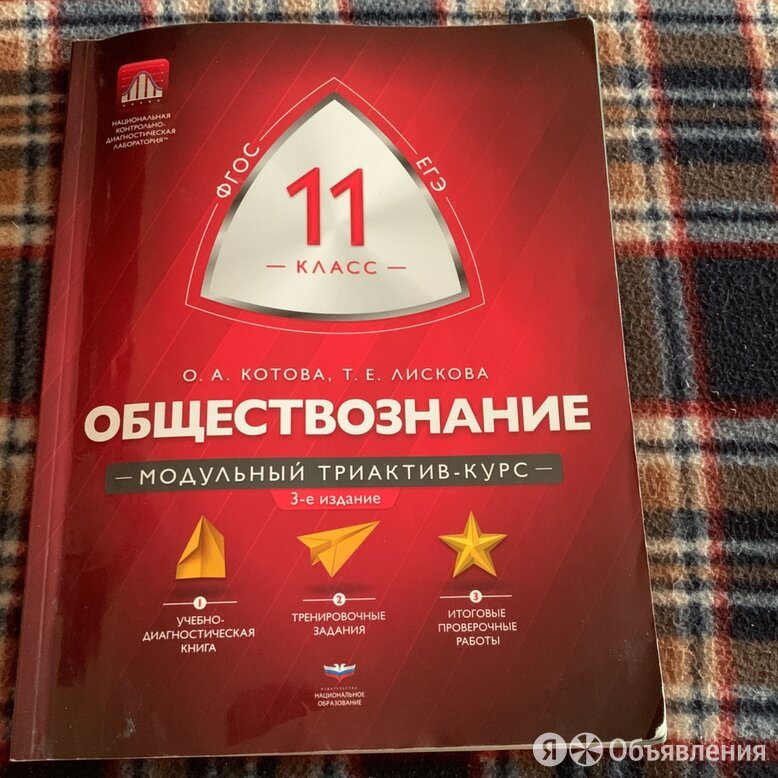 Котова лискова обществознание 10 класс триактив 2020 по цене 300₽ - Учебные пособия, фото 0