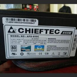 Блоки питания - Chieftec APS-850C(850 Watt)., 0