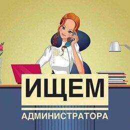 Продавцы и кассиры - Администратор-кассир, 0