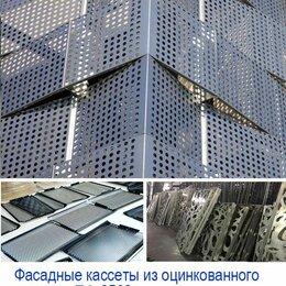 Фасадные панели - Фасадные перфорированные панели и кассеты полиэстер 1,2мм, 0
