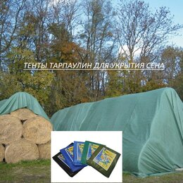 Тенты строительные - Тенты тарпаулин для укрытия сена, 0