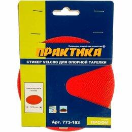 Для шлифовальных машин - Стикер сменный (125 мм; VELCRO) для опорных тарелок ПРАКТИКА, 0