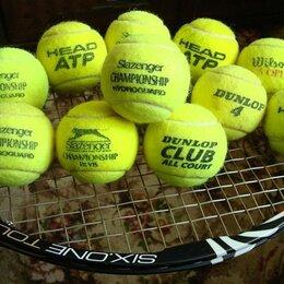 Аксессуары - Мяч для большого тенниса Новые и Б.У., 0