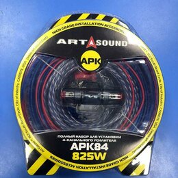 Аудиооборудование для концертных залов - Набор проводов 4-х кан.усилителя Art Sound APK 84, 0