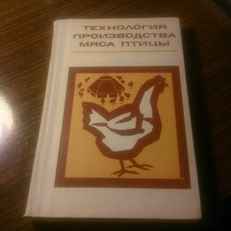 Наука и образование - СтоллярТ.А.Технология производства мяса птицы. 1971г. 50р., 0