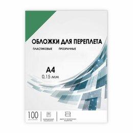 Расходные материалы для брошюровщиков - Обложки ГЕЛЕОС, PCA4-150G, 0