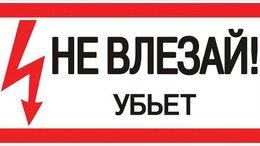 "Жетоны, медали и значки - Знак ""Не влезай. Убьет"" 100х200мм EKF an-3-03, 0"