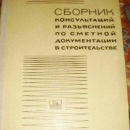Техническая литература - Сборник консультаций и разъяснений по сметной документации в строительстве, 0
