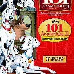 Видеофильмы - DVD 101 Далматинец 3 диска сразу! Коллек-ное изд, 0
