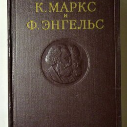 """Прочее - Книги из собрания сочинений """"К. Маркс и Ф. Энгельс. Сочинения."""" 1955-1965, 0"""