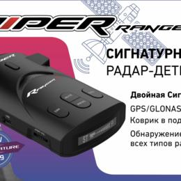 Аксессуары - Радар-детектор VIPER Ranger S Signature (гарантия 12 мес), 0