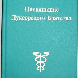 Астрология, магия, эзотерика - Посвящение Луксорского братства. Платонова Т.Ю. 1998 г., 0