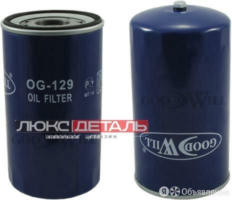 GOODWILL OG129 Фильтр масляный двигателя  по цене 1041₽ - Двигатель и комплектующие, фото 0