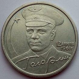 Монеты - 2 рубля 2001 сп - Гагарин Ю.А, 0