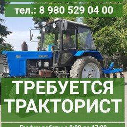 Трактористы - Требуется тракторист, водитель на  КАМАз-лесовоз, 0