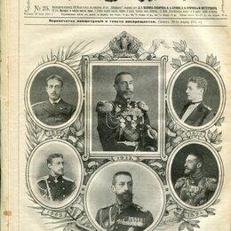 """Журналы и газеты - Журнал """"Нива"""" 1915 г, 0"""