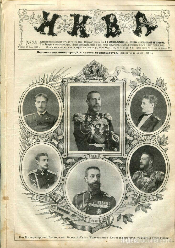 "Журнал ""Нива"" 1915 г по цене 300₽ - Журналы и газеты, фото 0"