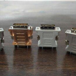 Компьютерные кабели, разъемы, переходники - Адаптер DVI-I VGA, 0