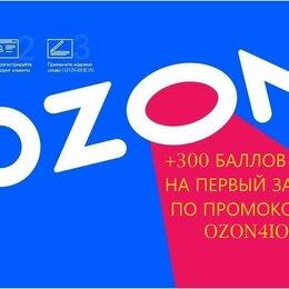 Подарочные сертификаты, карты, купоны - Бесплатный промокод на 300 баллов в OZON!, 0