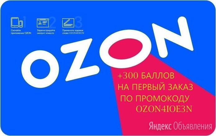 Бесплатный промокод на 300 баллов в OZON! по цене даром - Подарочные сертификаты, карты, купоны, фото 0
