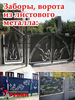 Заборы и ворота - Заборы из листового металла, 0