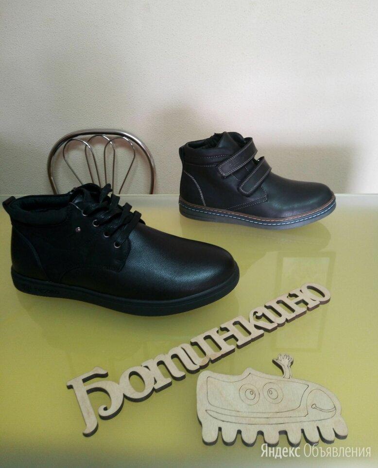 Ботинки мальчикам  по цене 2600₽ - Ботинки, фото 0