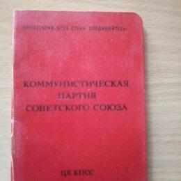 Документы - Партийный билет коммунистической партии ссср, 0