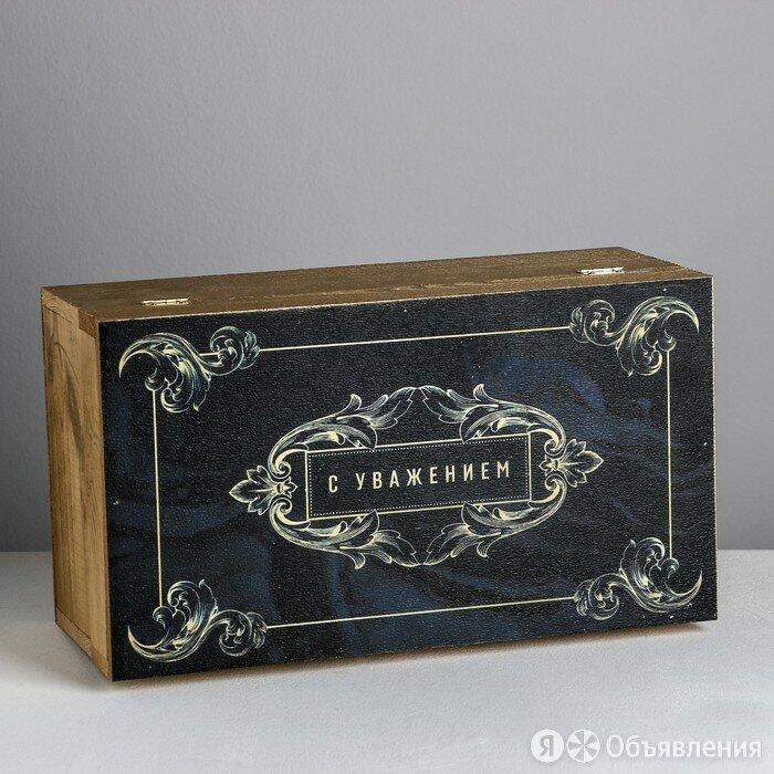 Ящик деревянный подарочный 'С уважением', 35 x 20 x 15 см по цене 968₽ - Новогодний декор и аксессуары, фото 0
