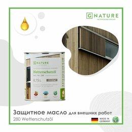 Масла и воск - Gnature Защитное масло для внешних работ 280 Wetterschutzöl 0,75л, 0