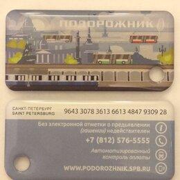 Коллекционные карточки - Транспортная карта подорожник брелок. Город , 0