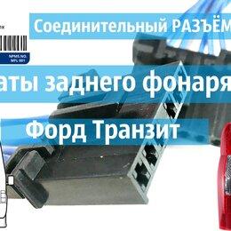 Электрика и свет - Разъём заднего фонаря Форд Транзит , 0