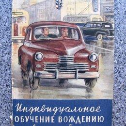Техническая литература - Книга Индивидуальное обучение вождению автомобиля 1955, 0