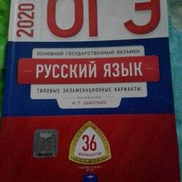 Учебные пособия - Русский язык основной государственный экзамен ОГЭ, 0