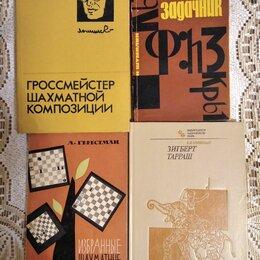 Словари, справочники, энциклопедии - Книги по шахматам - Шумилин, Гербстман, Панов, 0