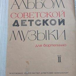Наука и образование - Альбом советской детской музыки для фортепиано, 2 том, 0
