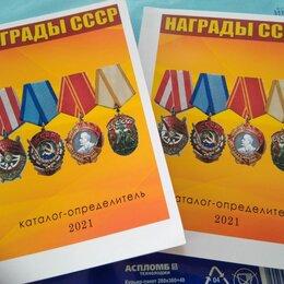 Жетоны, медали и значки - Медали ссср каталог, 0