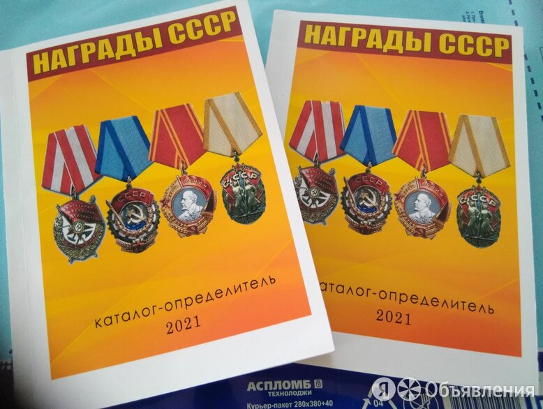 Медали ссср каталог по цене 499₽ - Жетоны, медали и значки, фото 0